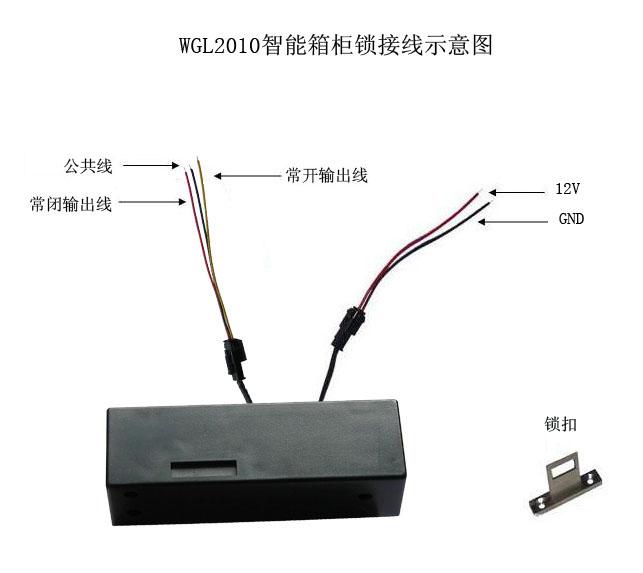 WGL-L2010(金狮王618) 电控箱柜锁 一、专利产品特点: 1、 工作方式:采用关门(断电)上锁、通电(DC12---DC15V)瞬间触发开锁的工作模式,允许通电持续时间1----5秒,最好在5秒内,但最长不能超过10秒,适合各种智能箱柜使用! 2、 自动开箱:通电瞬间开锁,箱门自动弹开,以便立刻断开电源,节省能源,弹力大小可以根据用户要求在出厂前进行调节; 3、规格尺寸:长92mm,宽33 mm,厚度30mm,重量150克。 4、紧急开锁:锁体暗藏应急开锁方式,可作为手动应急开锁功能! 5、节能